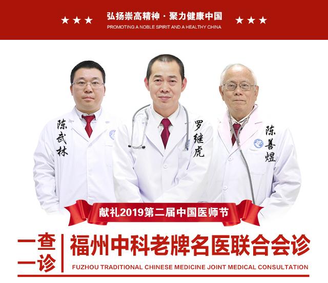献礼中国医师节・福州中科老牌名医联合会诊