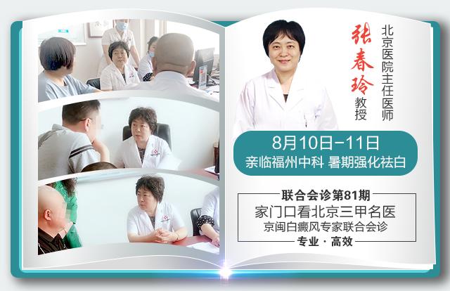 京・闽白癜风专家学术研讨 联合会诊助力暑期祛白