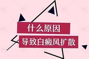 福州博润白癜风研究所